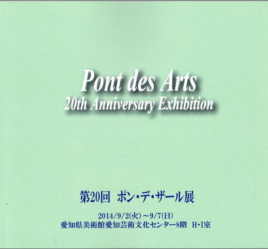 2014_Pont_des_Arts_cover_web.jpg